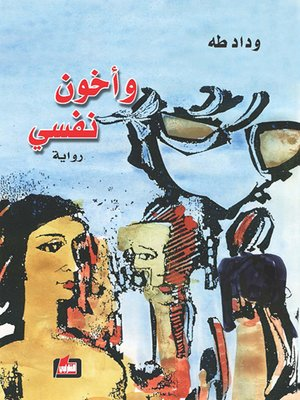 cover image of وأخون نفسي